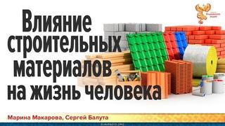 Влияние строительных материалов на жизнь человека. Сергей Балута