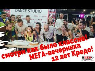 Мега-вечеринка дня Рождения студии парных танцев Кредо - 12 лет!
