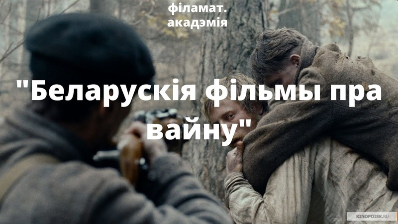 Пяць фільмаў пра вайну Пять фильмов о войне