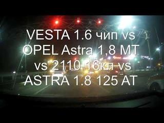 LADA VESTA 1.6 vs OPEL ASTRA 1.8 140 vs LADA 2110 1.6 16кл, гонка заезд!