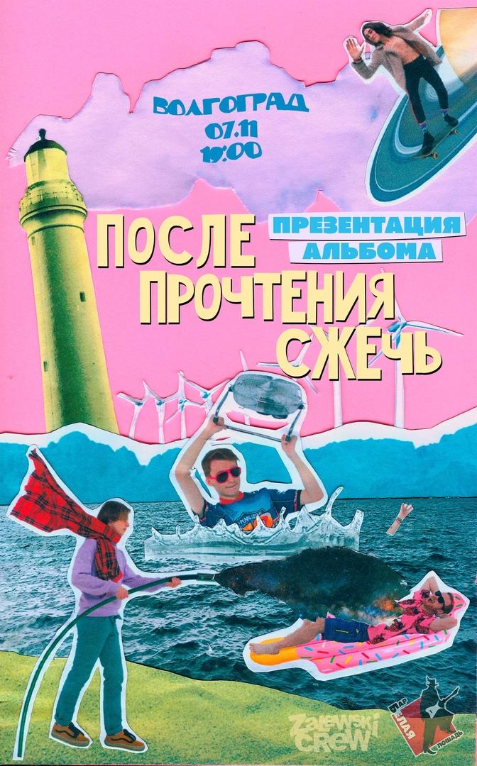 Афиша Волгоград После Прочтения Сжечь / 7 Ноября / Волгоград