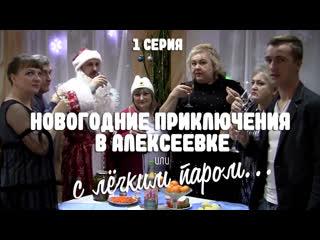 Новогодние приключения в Алексеевке или С лёгким паром - 1 СЕРИЯ (2021)