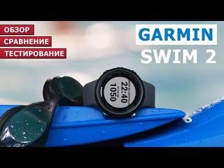 Обзор Garmin Swim 2 – часы не только для плавания!