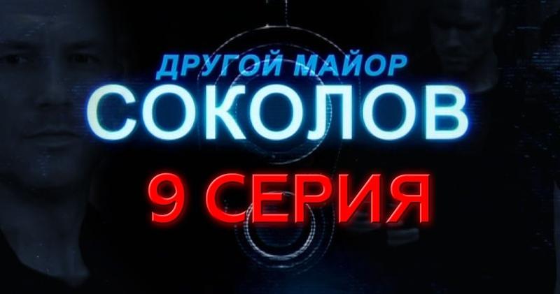 Остросюжетный детектив Другой майор Соколов 9 я серия