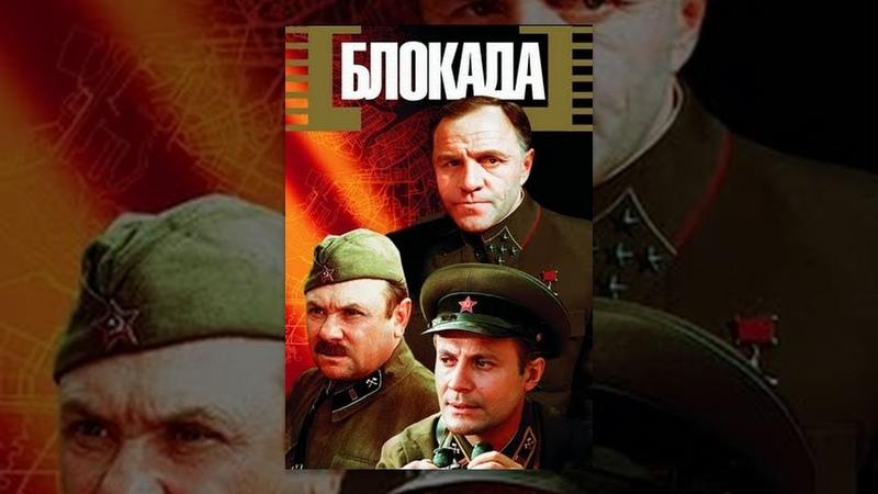 Блокада Фильм 2 2 серия 2 2 советский военный фильм 1977 год
