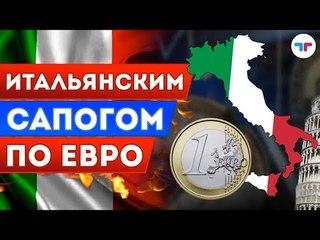 TeleTrade: Утренний обзор,  – Итальянским сапогом по евро