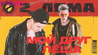 2 Ляма - Мой друг Лёша | Official Audio | 2020