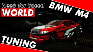 Need for Speed World Tuning BMW M4