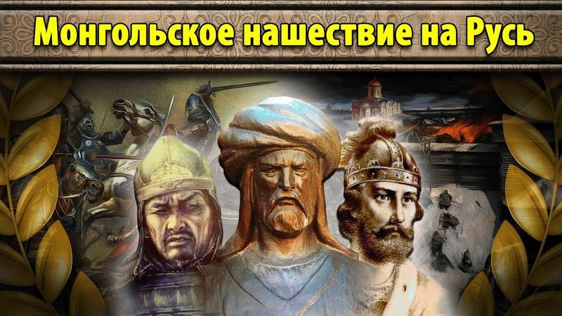 Монгольское нашествие на Русь все части Маховик Истории