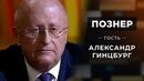 Гость Александр Гинцбург. Познер. Выпуск от 05.10.2020