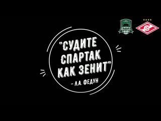 Судите Спартак, как Зенит / Тур 12 () - Краснодар 1:3 Спартак