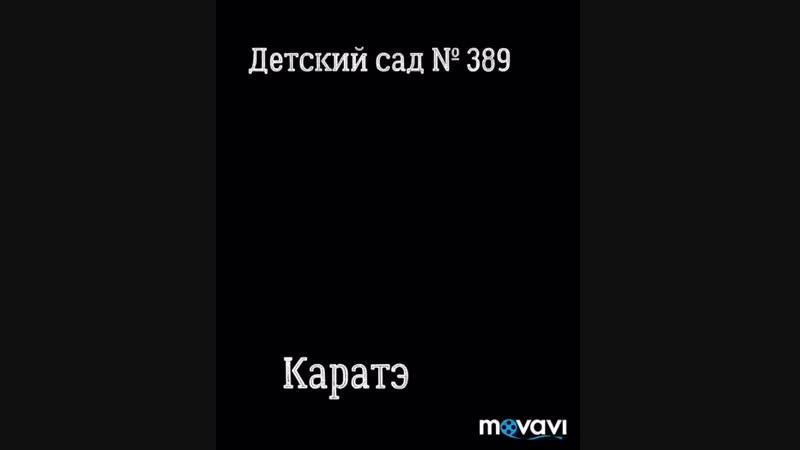 Детский сад №389 ( Большевистская, 44 и 159А) Каратэ. Тренер Кемина Елизавета Аркадиевна.