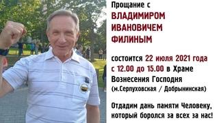 ПРОЩАНИЕ с Владимиром Ивановичем Филиным. 22 июля.