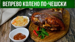Вепрево колено по-чешски ♣ Запеченная в духовке свиная рулька в пиве ♣ Чешский рецепт колена