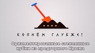 Копнём глубже: орнаментированные стеклянные кубки из предгорного Крыма
