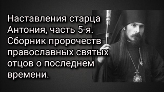 Старец Антоний, часть 5-я. Сборник пророчеств православных святых отцов о последнем времени.