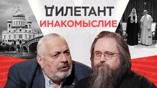 Инакомыслие в РПЦ / Андрей Кураев // Дилетант