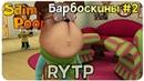 БАРБОСКИНЫ РИТП/RYTP 2!