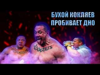 Пьяный философ Михаил Кокляев пробивает дно