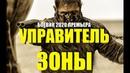 без лишнего базара ФИЛЬМ 2020 УПРАВИТЕЛЬ ЗОНЫ @ Русские боевики 2019 новинки HD 1080P