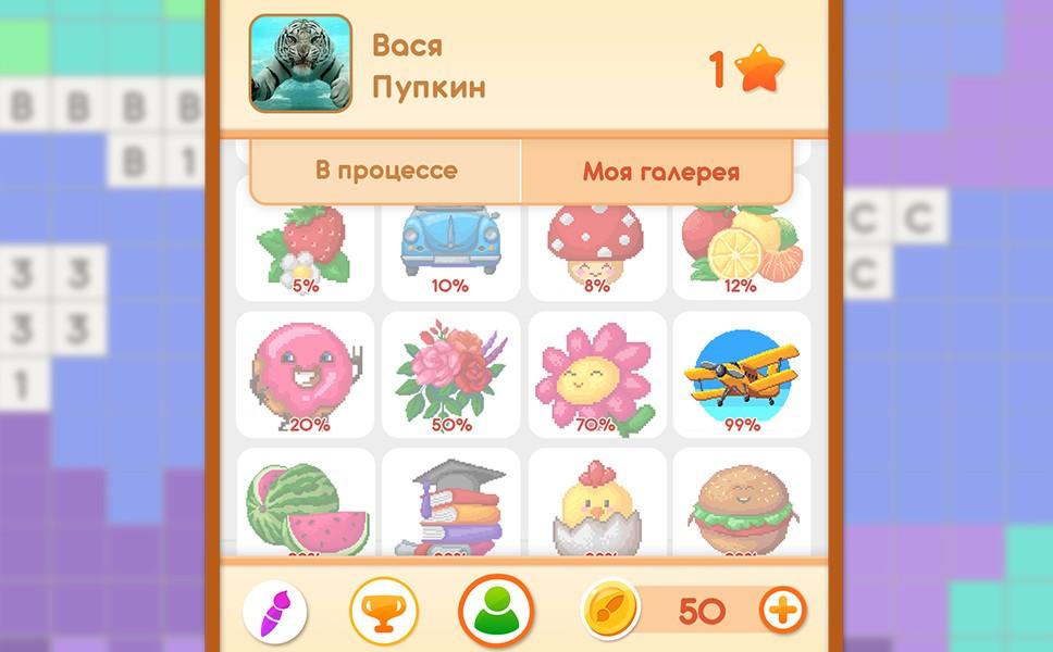 Раскраска по номерам играть онлайн | Игры ВКонтакте