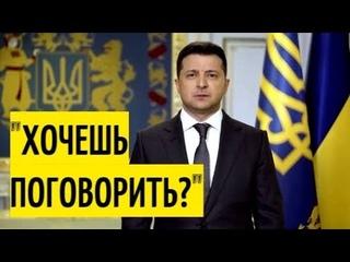 Срочное обращение Зеленского к Путину по Донбассу!