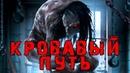 Кровавый путь (2016) Ужасы, Триллер, воскресенье, фильмы, выбор, кино, приколы, топ, кинопоиск