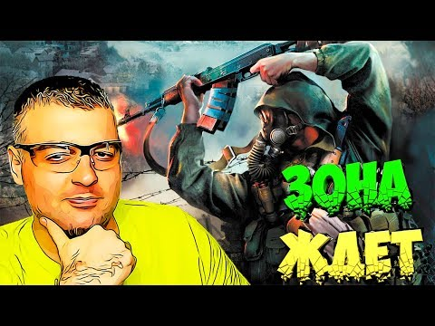 Stalker Чистое Небо Sgm ☛ Серия 1