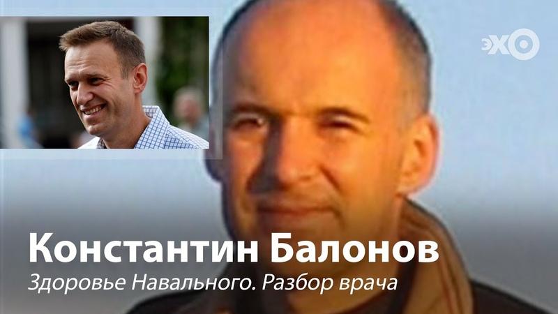 Здоровье Навального Разбор врача Константина Балонова из Tufts Medical Center