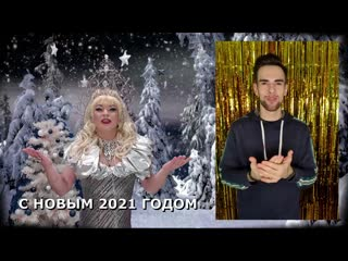 Поздравление с наступающим 2021 годом