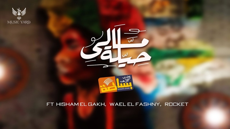 Basata - Mali Hela | فريق بساطة - هشام الجخ و وائل الفشنى | مالى