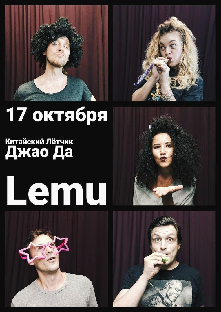 Афиша Москва Lemu / Birthday Party letchik_jaoda/17.10.20