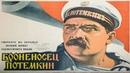 Броненосец Потемкин 1925 в ХОРОШЕМ качестве 1080 Броненосец Потемкин смотреть онлайн