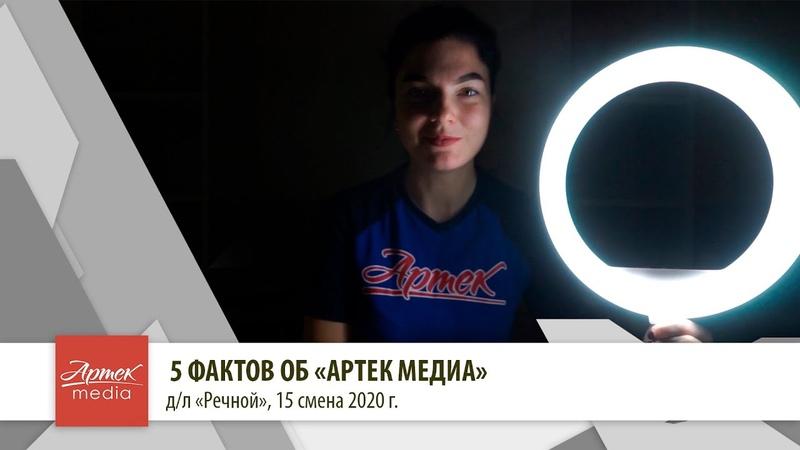 5 ФАКТОВ ОБ АРТЕК МЕДИА