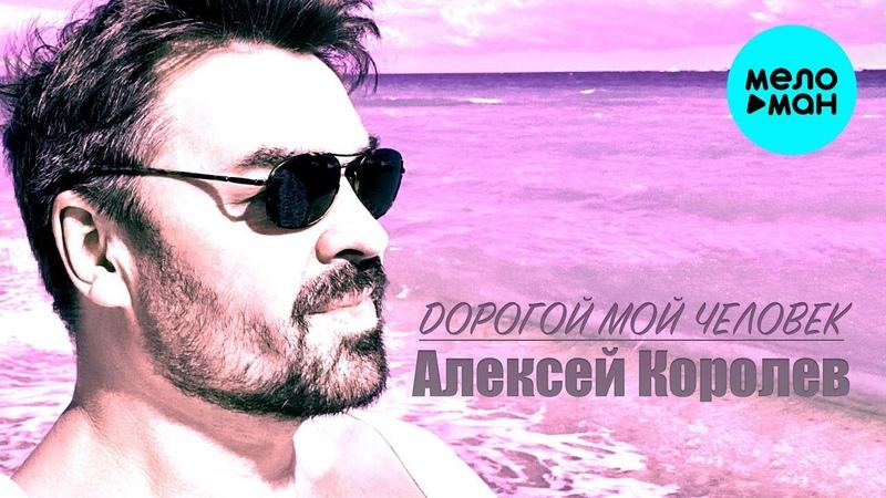 Алексей Королев Дорогой мой человек Single 2020