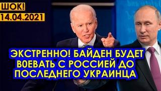 ЖÉСТЬ!  Белый Дом в шоке! Байден будет вóевать с Россией до последнего украинца