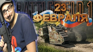 Battlefield 1 Прохождение на PS5