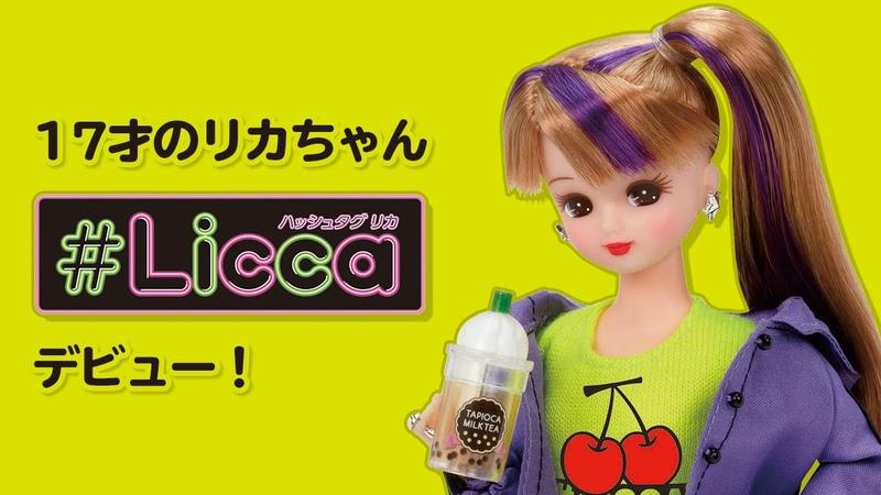 リカちゃん新シリーズ Licca ハッシュタグリカ  デビュー!
