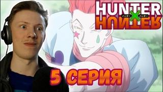 Реакция на аниме ¦ Hunter x Hunter (Хантер х Хантер) ¦ 5 серия