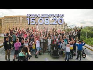 Открытие бетонного скейт парка #FKramps в Новом Девяткино