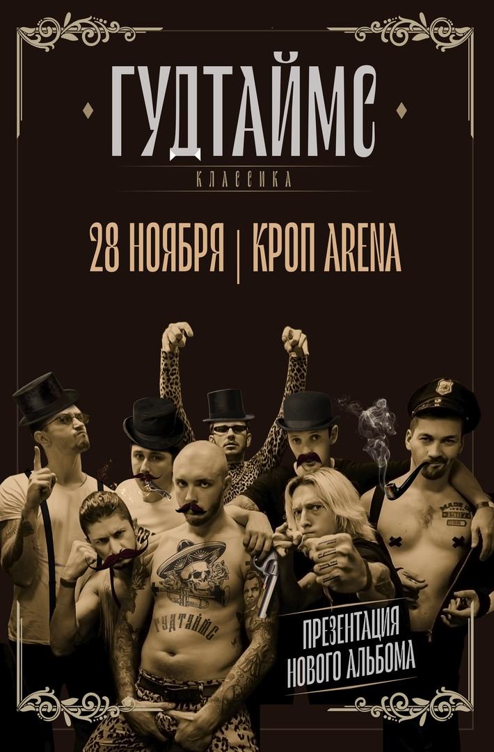 Афиша ГУДТАЙМС / 28/11 / Краснодар / КРОП ARENA