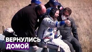После шести месяцев на орбите: космонавты вернулись на Землю с МКС