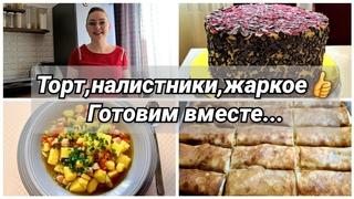 """👍Со мной на кухне: готовим торт """"Спартак"""", вкусное жаркое на обед и наши любимые налистники"""