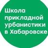 Школа прикладной урбанистики в Хабаровске