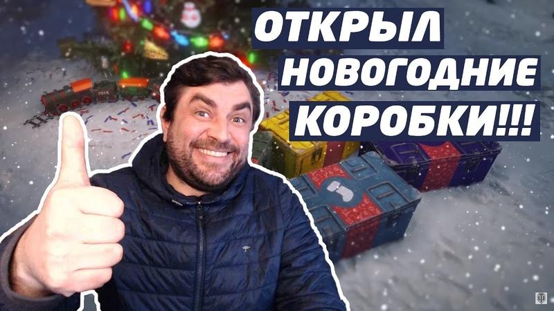 Wot Открыл новогодние коробки!Навалило Мама не горюй