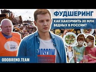 Фудшеринг | Как накормить 20 млн нуждающихся в России? / Артем Метелев / Одобрено
