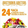 ЦВЕТЫ ONLINE ПСКОВ ДОСТАВКА 24 часа