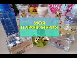 МОЯ ПАРФЮМЕРИЯ | Туалетные и парфюмерные воды ORIFLAME и NINA RICCI | + БОНУС: Спреи от Орифлейм