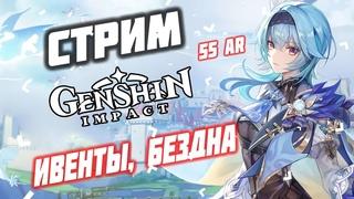 ✔️55 AR |✨ИССЛЕДУЮ ИНАДЗУМУ⚡ ИЩУ ПРИМОГЕМЫ💎 Genshin Impact 2.0
