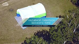 Надувной павильон арочного типа – выставочный надувной павильон, торговая палатка.